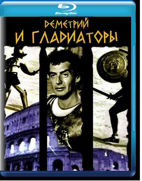 Деметрий и гладиаторы / Demetrius and the Gladiators (Делмер Дейвз / Delmer Daves) [1954 г., США, боевик, драма, история, BDRip] 2xMVO + Original + Subs (Rus, Ukr, Eng)