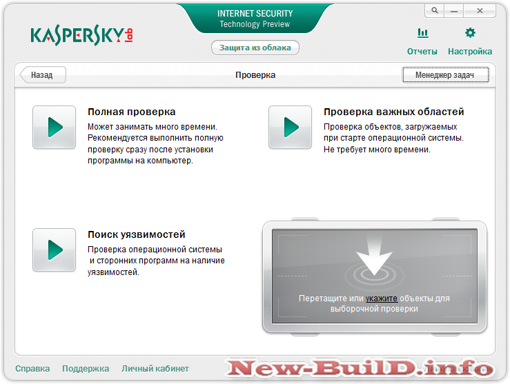 Kaspersky Anti-Virus/Internet Security 2013 13.0.1.4067 MP1