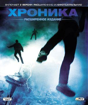 Хроника (Расширенная и Театральная версия) / Chronicle (Extended & Teatrical Cut) (2012) Blu-Ray CEE 1080p
