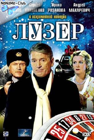 Лузер (2007) DVD5 (2 серии)