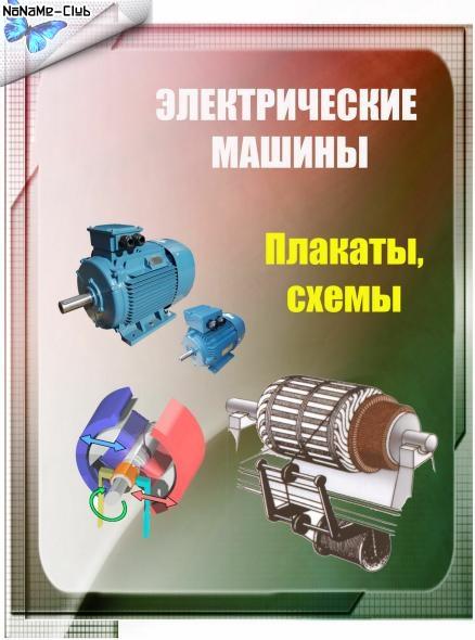 Электрические схемы электровозов ВЛ11 и ВЛ11М.