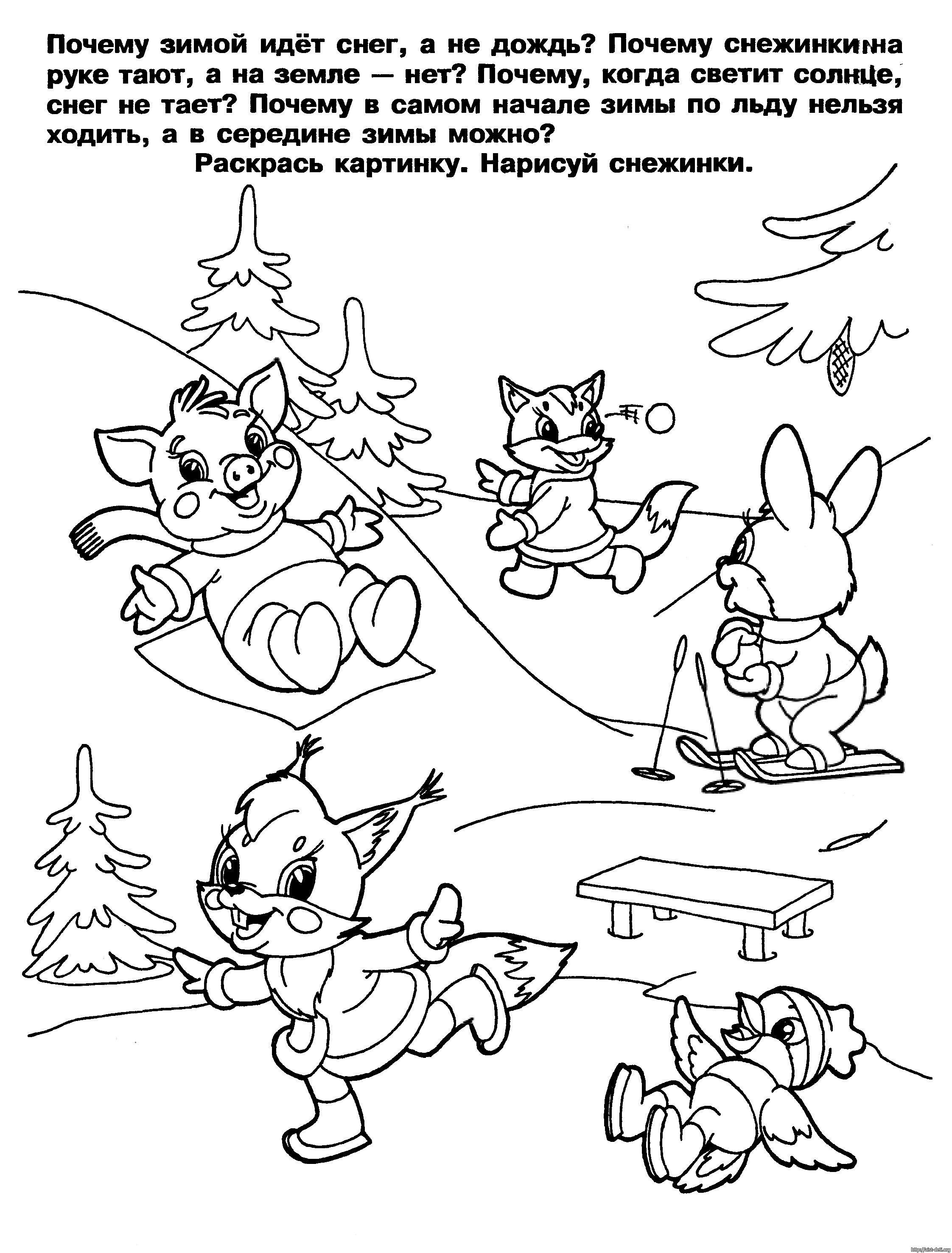 Раскраска для детей до 6 лет Обучающие Зимнее веселье.