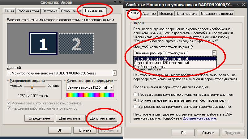 Как сделать активным экран 749