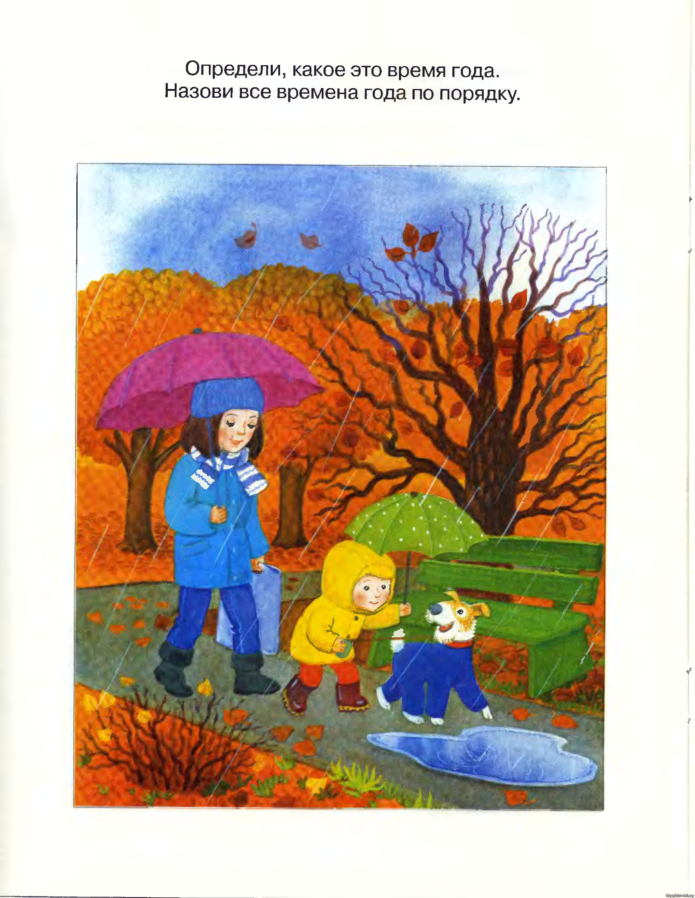 Золотая осень картинки  для детей 6