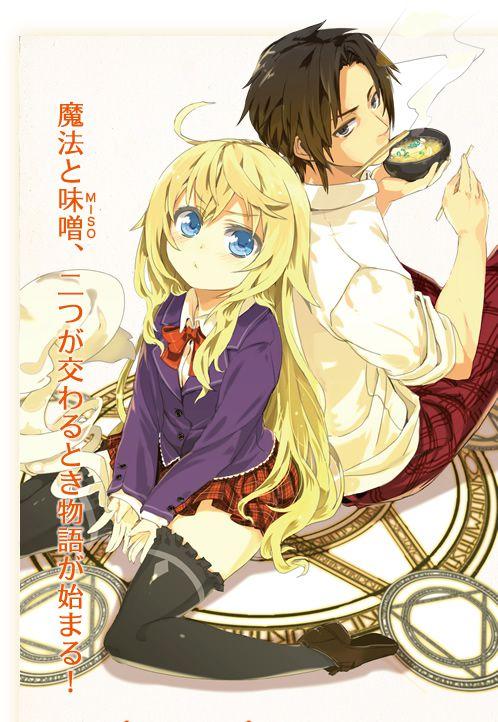 Будучи волшебником,ешь мисо! / Mahou Tsukai Nara Miso o Kue! (Бэссё Макото) [ONA] [1 из 1] [без хардсаба] [RUS(int), JAP+Sub] [2012, приключения,мистика, этти, WEBRip]