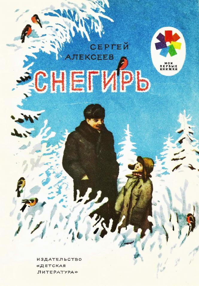 С.Алексеев Снегирь_01.png