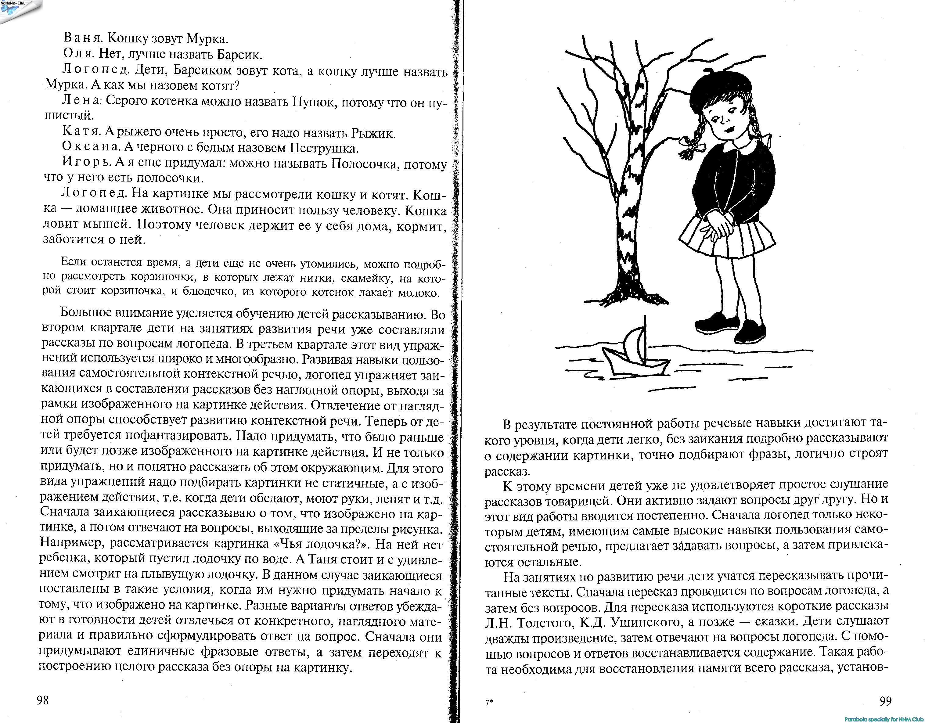 Репрезентация русской ментальности в сказах П.П. Бажова(Автореферат)