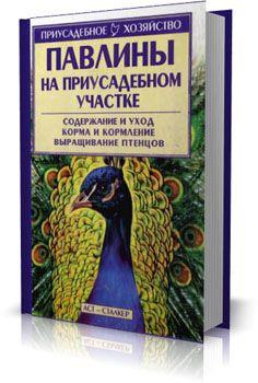 С.П. Бондаренко - Павлины на приусадебном участке