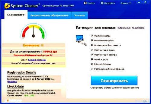 Скачать Бесплатно Pointstone System Cleaner 6.7.1.180 RUS ENG + crack / кре