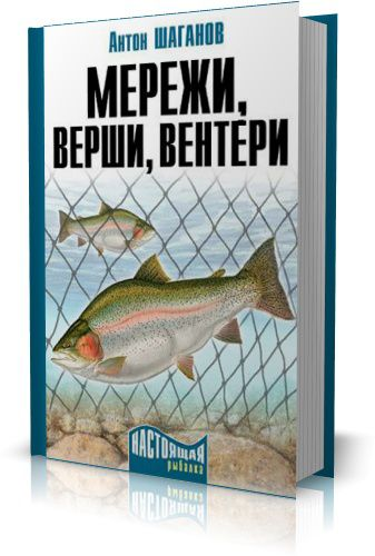 верши вентери и другие рыболовные ловушки купить