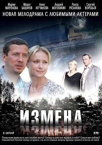 Измена (2011) DVD5
