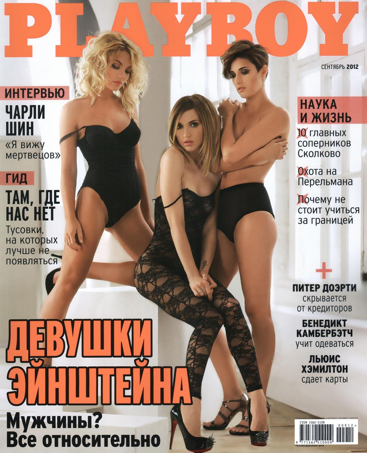 Секс видео журнала плейбой