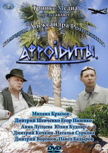 Афроiдиты / Афроидиты (Александр Рогожкин) [2012, комедия, SATRip]