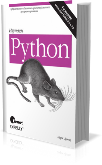 Скачать марк лутц | программирование на python. Том i и ii. 4-е.