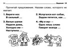 Проверялочка: Чтение, 2 класс