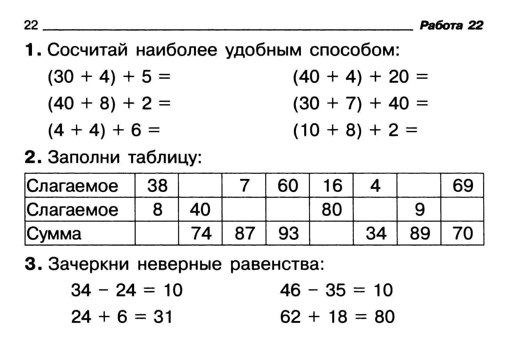 Решебники По Математике 6 Класс Виленкин Онлайн