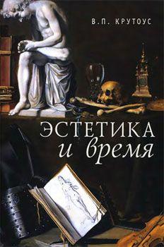 В.П. Крутоус - Эстетика и время