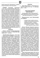 Школьная библиотека: Бородинское сражение