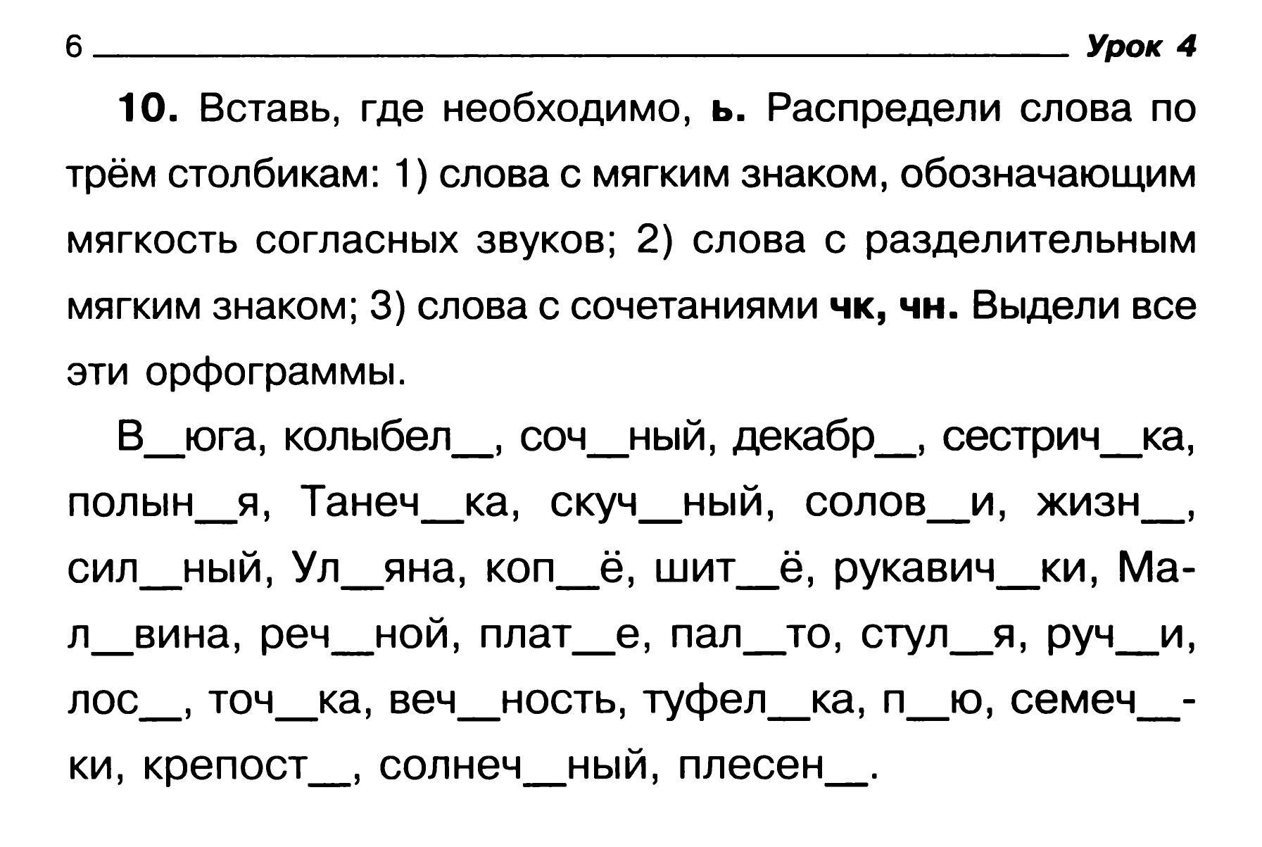 ответы по эрзянскому языку все классы