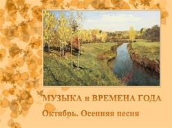 Петр Ильич Чайковский. Времена года: Октябрь. Осенняя песня (для малышей)