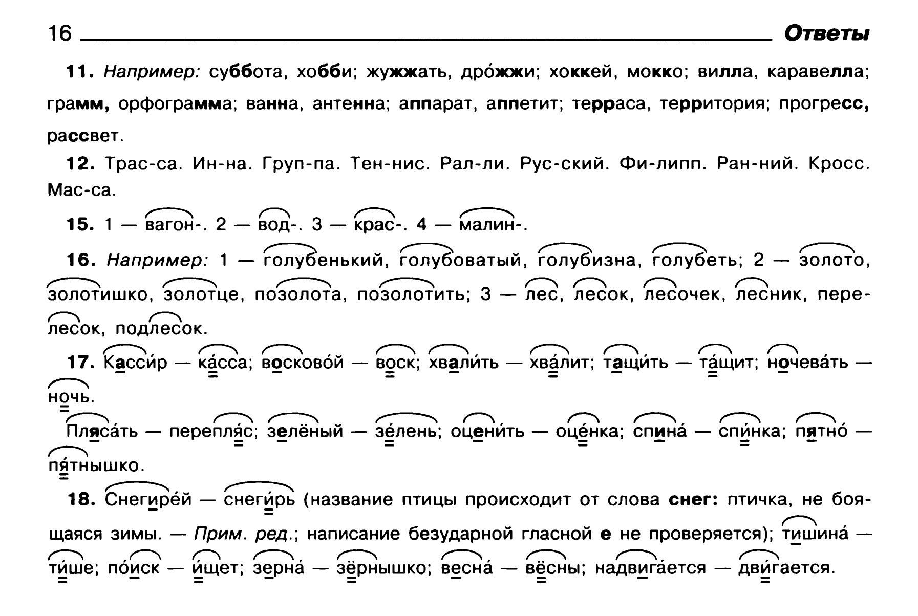 Гдз по Enjoy English 7 Класс Афанасьева Михеева