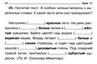Повторяем русский язык за 2 класс
