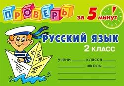 Проверь за 5 минут: Русский язык, 2 класс