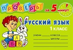 Проверь за 5 минут: Русский язык, 1 класс