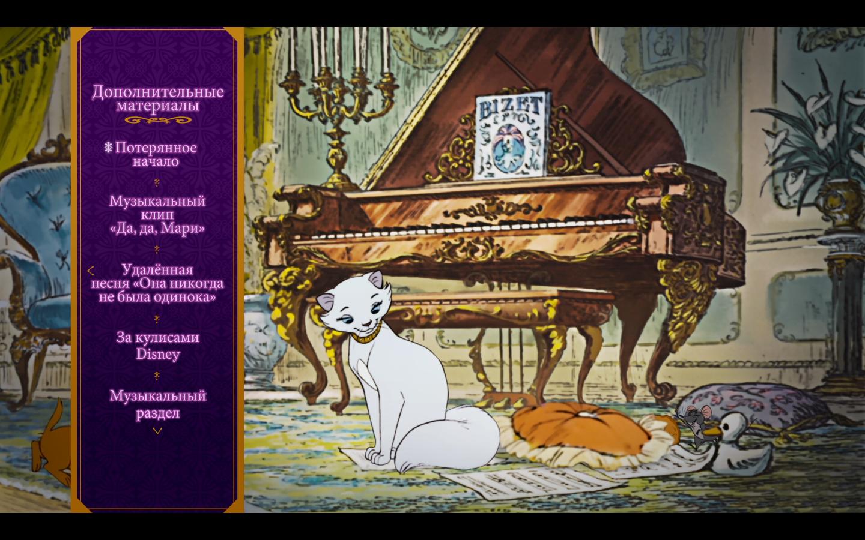 menu_aristocats (2).png