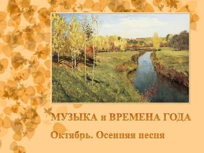 Чайковский. Времена года. Октябрь - Осенняя песня (музыкальный урок-презентация)