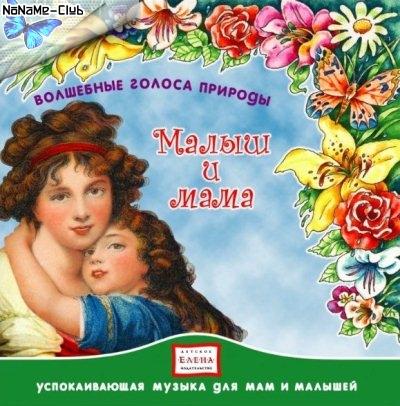 VA - Волшебные голоса природы: Малыш и мама (2009) [MP3|320 kbps] <Классика детям, релакс>