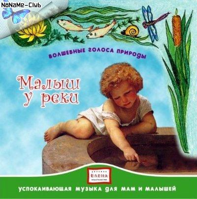 VA - Волшебные голоса природы: Малыш у реки (2008) [MP3|224 kbps] <Классика детям, релакс>