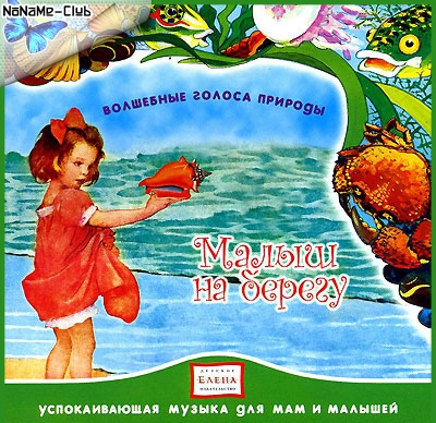 VA - Волшебные голоса природы: Малыш на берегу (2009) [MP3|256 kbps] <Классика детям, релакс>