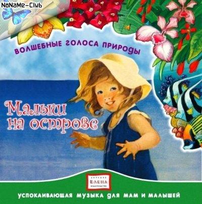 VA - Волшебные голоса природы: Малыш на острове (2009) [MP3|320 kbps] <Классика детям, релакс>