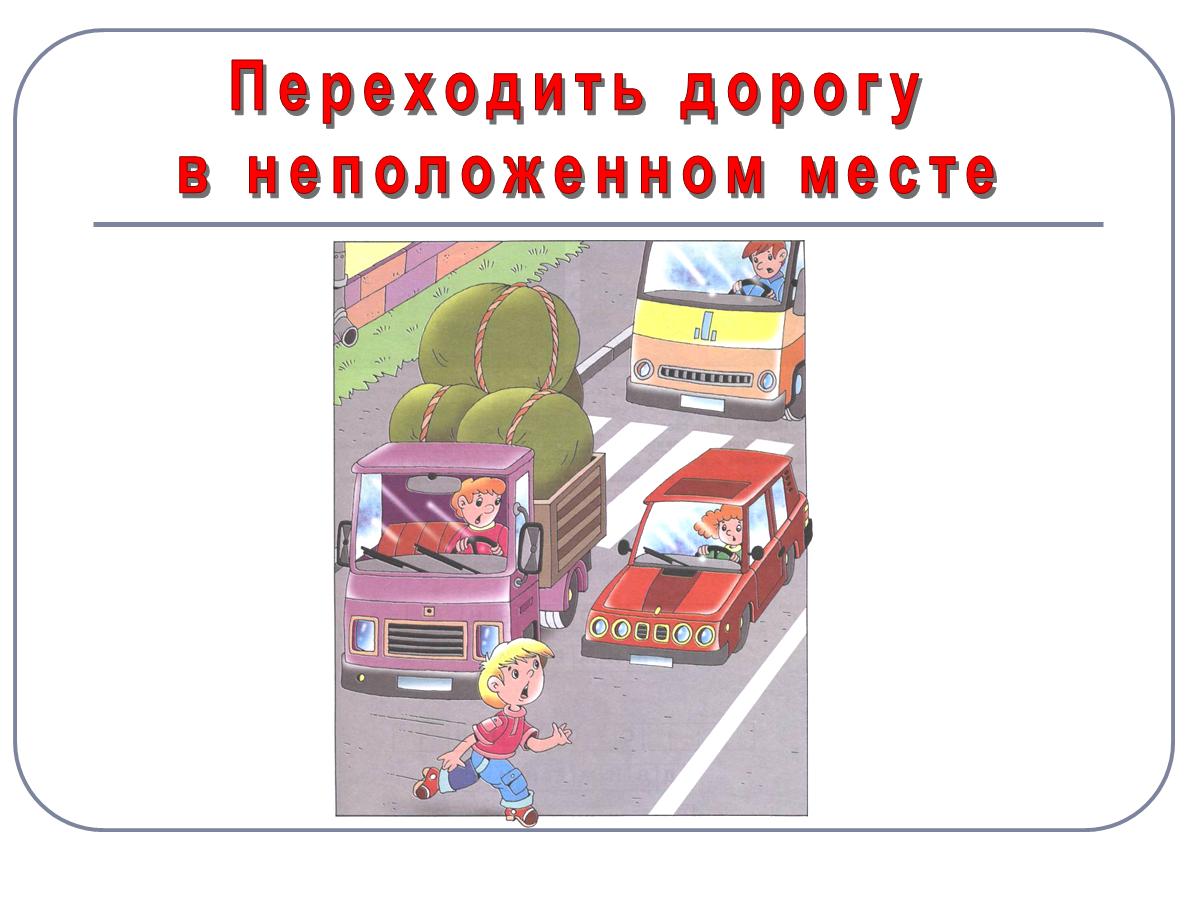 Правила дорожного движения для детей дошкольного возраста с картинками