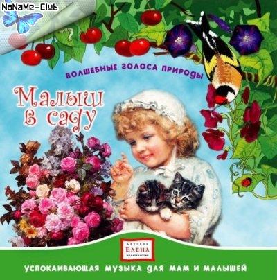 VA - Волшебные голоса природы: Малыш в саду (2009) [MP3|320 kbps] <Классика детям, релакс>