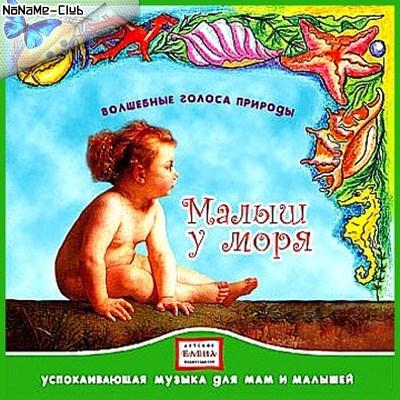 VA - Волшебные голоса природы: Малыш у моря (2008) [MP3|320 kbps] <Классика детям, релакс>