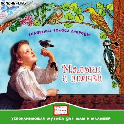 VA - Волшебные голоса природы: Малыш и птички (2008) [MP3|256 kbps] <Классика детям, релакс>