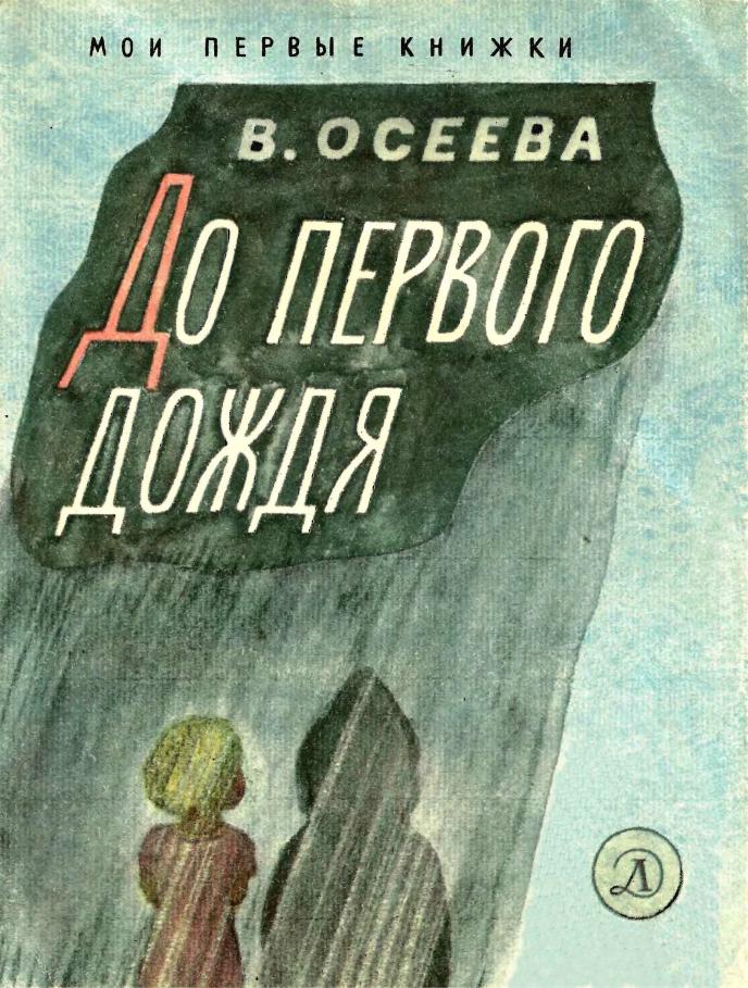 Осеева В. - До первого дождя (Мои первые книжки) - 1968_01.png