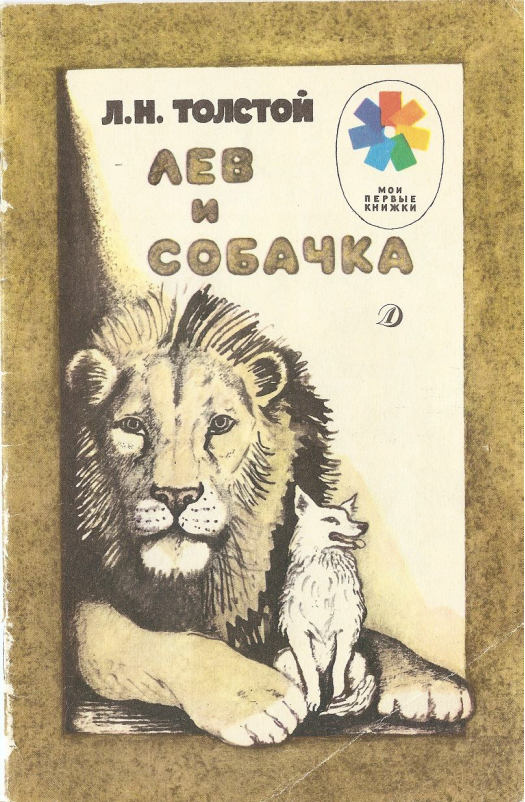 Толстой Л.Н. - Лев и собачка (Мои первые книжки) - 1989_01.png
