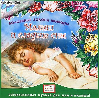 VA - Волшебные голоса природы: Малыш и сладкие сны (2009) [MP3|320 kbps] <Классика детям, релакс>