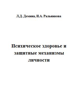 Демина Л.Д., Ральникова И.А. - Психическое здоровье и защитные механизмы личности [2000, DOC, RUS]