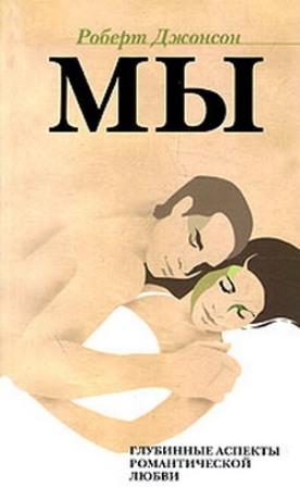 Обложка книги Мы. Глубинные аспекты романтической любви