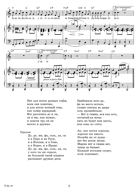 Серебристые снежинки песня ноты