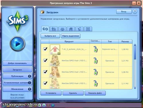 Strange-Sims- Мир симс 3 - Установка дополнительных материалов в формате Sims3Pack - Форум