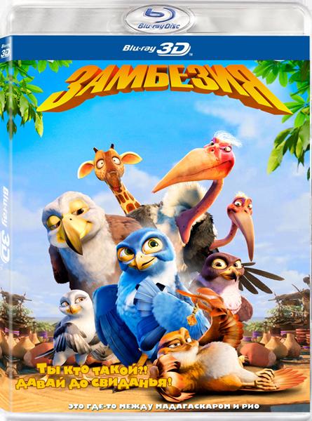 Замбезия / Zambezia 3D (2012) BDRip 1080p [5.8 Gb / вертикальная анаморфная стереопара / Лицензия]