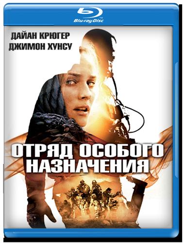 Скачать фильм отряд особого назначения 2011 торрент