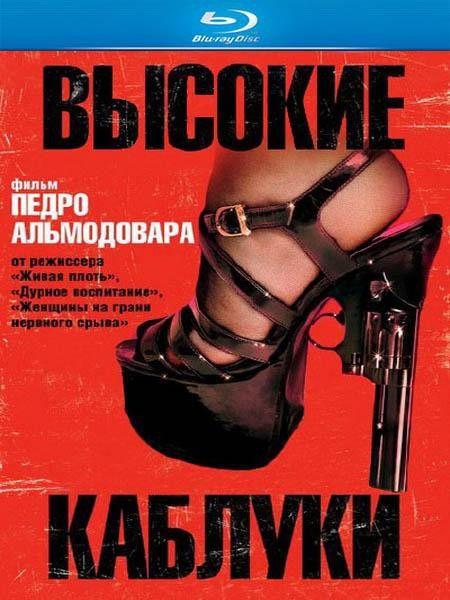 Высокие каблуки / Tacones lejanos / High Heels (Педро Альмодовар / Pedro Almod&#243var) [1991, Испания, Франция, драма, мелодрама, комедия, BDRip 720p] MVO (Союз-Видео)+ VO + Original Spa + Sub Rus, Spa
