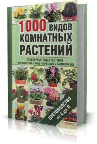 М.В. Цветкова - 1000 видов комнатных растений. Цветоводство от А до Я