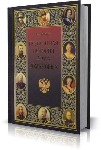 Н.М. Коняев - Подлинная история Дома Романовых